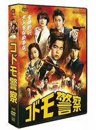 Kodomo Keisatsu (DVD Box) (Japan Version)