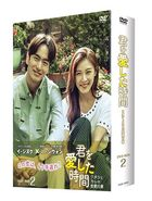 The Time We Were Not in Love (DVD) (Box 2) (Japan Version)