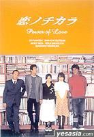 Koi no chikara DVD Box (日本版)