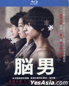 脑男 (Blu-ray) (台湾版)