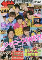 The Television (Fukuoka/Saga/Yamaguchi (West) Edition) 23172-05/14 2021
