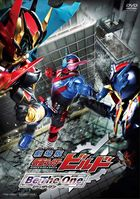 Kamen Rider Build The Movie Be The One (DVD) (Japan Version)