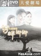 Love By The River (DVD) (End) (Taiwan Version)