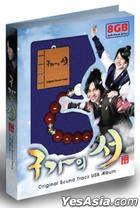 Gu Family Book OST USB Special Package Album (MBC TV Drama)