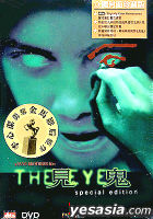 The Eye (Limited Deluxe Version)