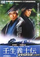 Mibu Gishi Den (When the Last Sword Is Drawn) (Japan Version - English Subtitles)
