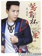 Yuan Yang Bei (CD + DVD)