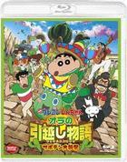 Theatrical Anime Crayon Shin-chan: Ora no Hikkoshi Monogatari Saboten Daishugeki (Blu-ray)(Japan Version)