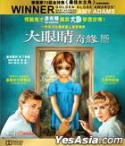 Big Eyes (2014) (Blu-ray) (Hong Kong Version)