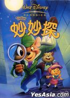 The Great Mouse Detective (DVD) (Taiwan Version)