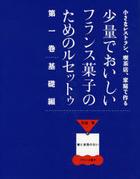 shiyouriyou de oishii furansugashi no tame no rusetsutou 1 chiisana resutoran kitsusaten katei de tsukuru