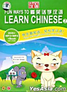 Fun Ways To Learn Chinese 2 (DVD + Book) (China Version)