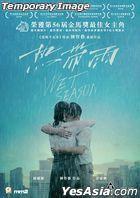 熱帶雨 (2019) (Blu-ray) (香港版)