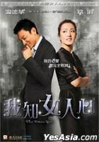 What Women Want (2011) (Blu-ray) (English Subtitled) (Hong Kong Version)