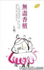 Yi Shu Series 318 -  Wu Jin Xiang Bin