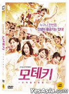 草食男の桃花期 (DVD) (韓國版)