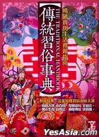 Chuan Tong Xi Su Shi Dian