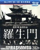 Rashomon (1950) (Blu-ray) (3D + 2D) (English Subtitled) (Taiwan Version)