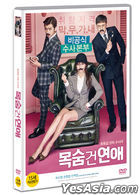 Life Risking Romance (DVD) (Korea Version)