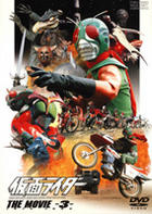 Kamen Rider The Movie Vol.3 (Japan Version)