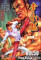 Li Xiao Long (Vol.50) (Deluxe Version)