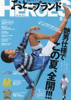 Otoko no Brand HEROES 02115-08 2021