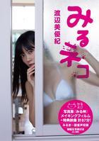 Miru Neko  (DVD)(Japan Version)
