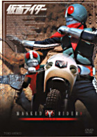 Kamen Rider Vol.9 (Japan Version)