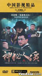 The Willing Hostage (DVD) (End) (China Version)