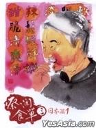 蔡瀾食單(三):日本篇 1