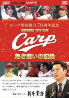Carp Kyudan Sosetsu 70 Shunen Kinen Carp Atsuki Tatakai no Kiroku  (DVD) (Japan Version)