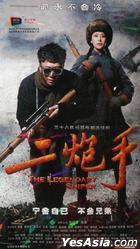 二炮手 (H-DVD) (經濟版) (完) (中国版)