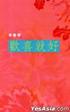 Huan Xi Jiu Hao