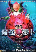 Radish Warrior (DVD) (China Version)