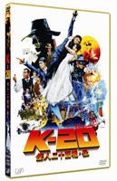 K-20: 怪人二十面相传 (DVD) (通常版) (日本版)