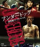 Under Dog The Movie First and Second Part Complete Pack (Blu-ray)(Japan Version)