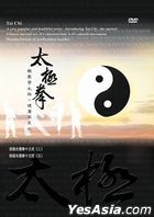 Tai Chi 2 (DVD) (Taiwan Version)