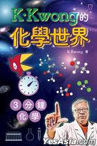 K. Kwong的化學世界——三分鐘化學