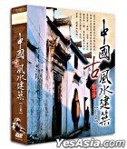 Zhong Guo Gu Feng Shui Jian Zhu (XDVD) (Vol.1 Of 2) (Taiwan Version)