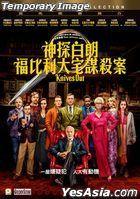 Knives Out (2019) (Blu-ray) (Hong Kong Version)