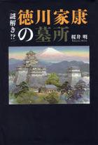 nazotoki tokugawa ieyasu no boshiyo
