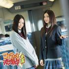 Coquettish Jyutaichu [Type C](SINGLE+DVD) (First Press Limited Edition)(Japan Version)