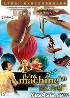 The Flying Machine (2011) (VCD) (Hong Kong Version)
