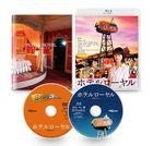 HOTEL ROYAL (Blu-ray) (Japan Version)
