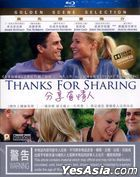Thanks for Sharing (2012) (Blu-ray) (Hong Kong Version)
