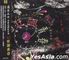 滾石30青春音樂記事簿: CD10狂飆青春
