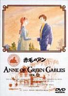 Anne of Green Gables (DVD) (Vol.12) (Japan Version)