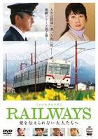 RAILWAYS Ai wo Tsutaerarenai Otonatachi e (DVD)(Japan Version)