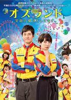 Oz Land (DVD) (Normal Edition) (Japan Version)