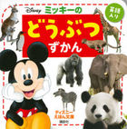 Mickey no Doubutsu Zukan (with English)